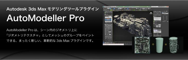 AutoModeller Pro