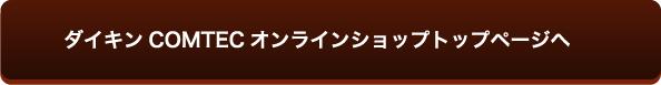 ダイキンCOMTECオンラインショップトップページへ